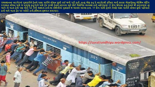 CHALE YAR DHAKKA MAR INDIAN RAILWAY