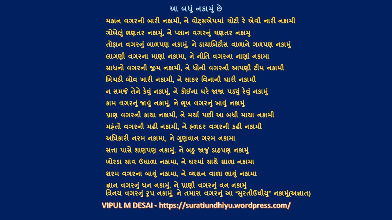 jay jay garvi gujarat The original song was written by noted gujarati poet - kavi narmad the phrase ' jai jai garvi gujarat' meaning 'oh hail the pride of gujarat' here is the.