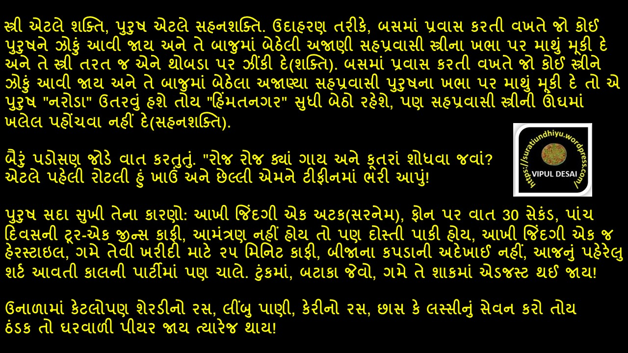 Pollution essay in gujarati